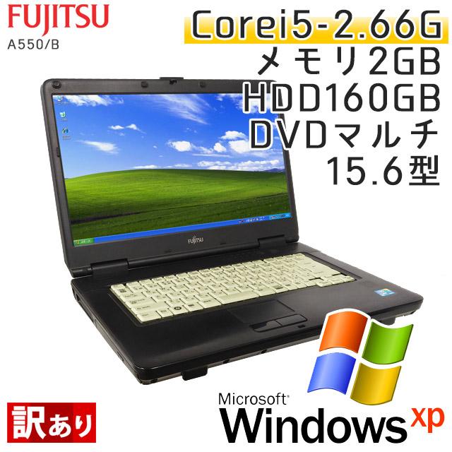 中古ノートパソコン 富士通 LIFEBOOK A550/B WindowsXP Corei5-2.66Ghz メモリ2GB HDD160GB DVDマルチ 15.6型 (IF05xw) 3ヵ月保証 / 中古ノートパソコン 中古パソコン