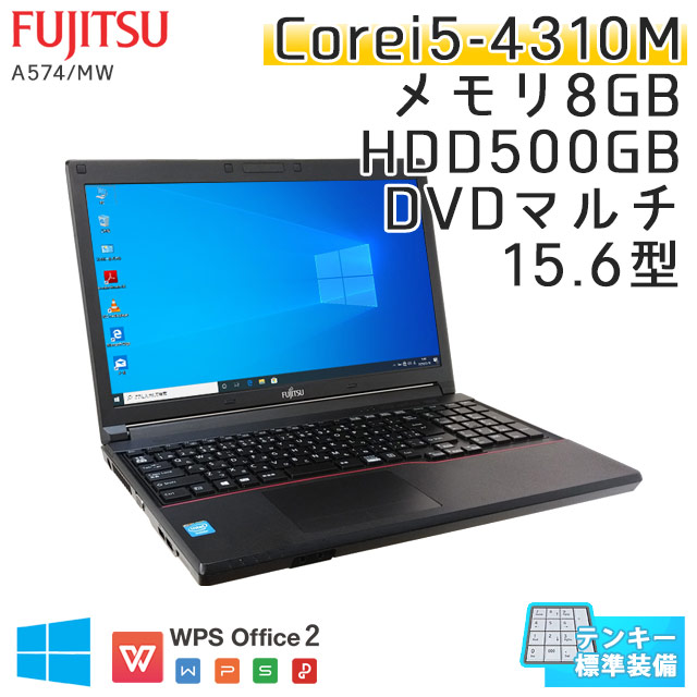 中古ノートパソコン 富士通 LIFEBOOK A574/MW Windows10Pro Corei5-2.7Ghz メモリ8GB HDD500GB DVDマルチ 15.6型 無線LAN WPS Office (JF66tmwi) 3ヵ月保証 / 中古ノートパソコン 中古パソコン