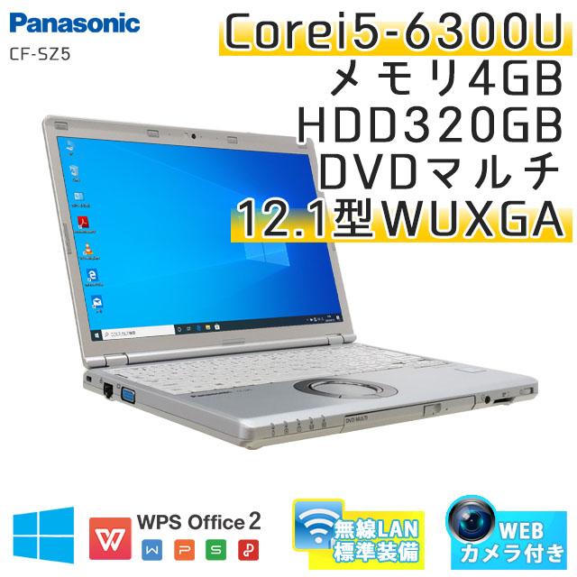 中古ノートパソコン Panasonic Let's note CF-SZ5 Windows10Pro Corei5-2.4Ghz メモリ4GB HDD320GB DVDマルチ 12.1型 無線LAN WUXGA液晶 WPS Office (AP66hmcWi) 3ヵ月保証 / 中古ノートパソコン 中古パソコン