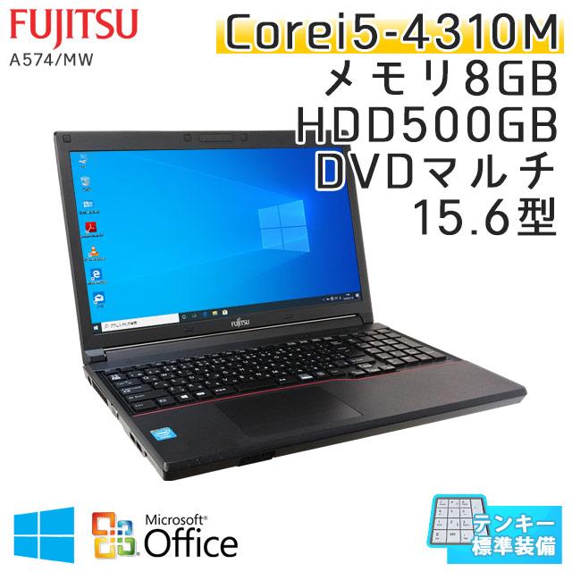 中古ノートパソコン Microsoft Office搭載 富士通 LIFEBOOK A574/MW Windows10Pro Corei5-2.7Ghz メモリ8GB HDD500GB DVDマルチ 15.6型 無線LAN (JF66tmwiof) 3ヵ月保証 / 中古ノートパソコン 中古パソコン
