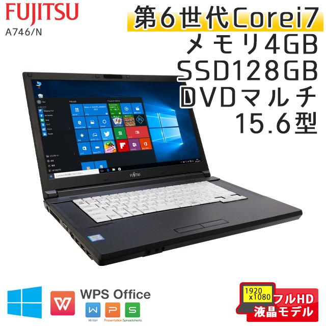 中古ノートパソコン Windows10Pro 富士通 LIFEBOOK A746/N Core i7-2.6Ghz メモリ4GB SSD128GB DVDマルチ 15.6型 フルHD液晶 WPS Office (KF67hm) 3ヵ月保証 中古パソコン