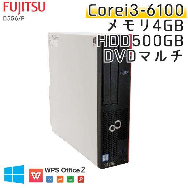 中古パソコン富士通 ESPRIMO D556/P Windows10Pro Corei3-3.7Ghz メモリ4GB HDD500GB DVDマルチ WPS Office (YF73m) 3ヵ月保証 / 中古デスクトップパソコン