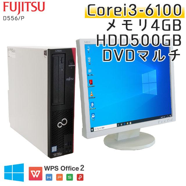 中古パソコン富士通 ESPRIMO D556/P Windows10Pro Corei3-3.7Ghz メモリ4GB HDD500GB DVDマルチ WPS Office [液晶モニタ付き](YF73mL19) 3ヵ月保証 / 中古デスクトップパソコン