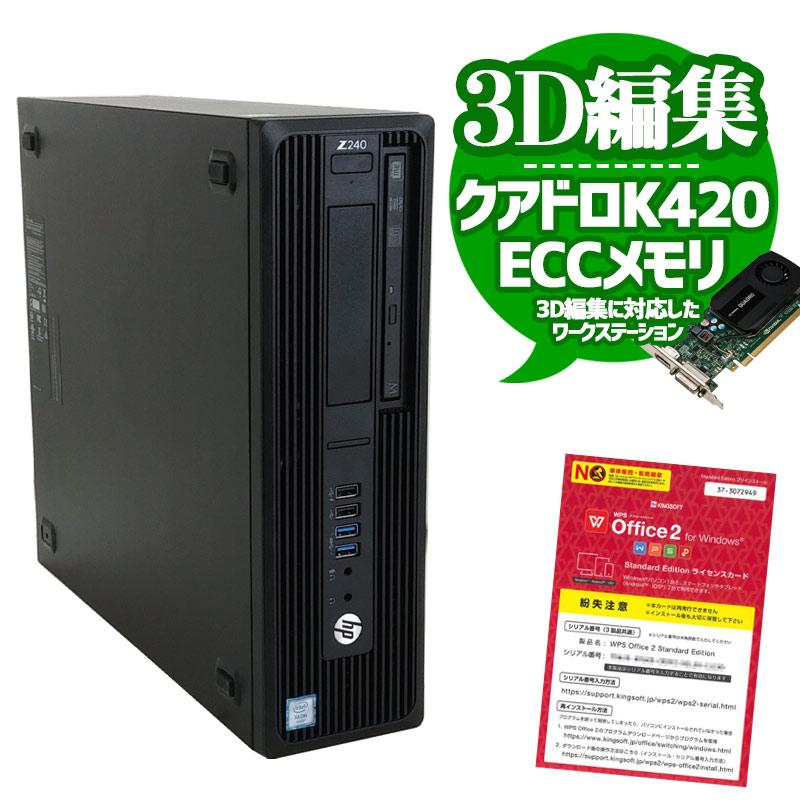 中古パソコンHP Z240 SFF Wordstation Windows10Pro Xeon E-1230v3-3.3Ghz メモリ8GB HDD500GB DVDマルチ WPS Office (YH59qm) 3ヵ月保証 / 中古デスクトップパソコン