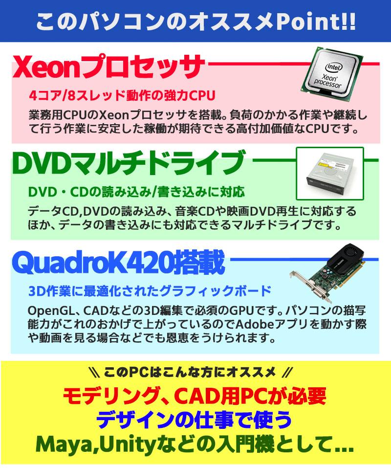 中古パソコンHP Z240 SFF Wordstation Windows10Pro Xeon E-1230v3-3.3Ghz メモリ8GB HDD500GB DVDマルチ WPS Office [液晶モニタ付き](YH59qmL19) 3ヵ月保証 / 中古デスクトップパソコン