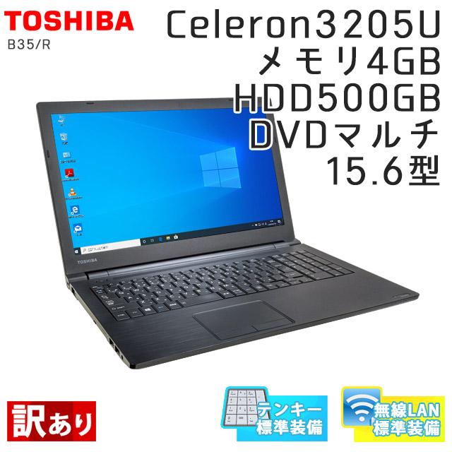 中古ノートパソコン 東芝 Dynabook B35/R Windows10Pro Celeron-1.5Ghz メモリ4GB HDD500GB DVDマルチ 15.6型 無線LAN WPS Office (IT50tmWiw) 3ヵ月保証 / 中古ノートパソコン 中古パソコン