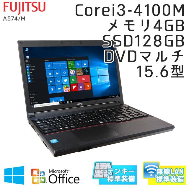 中古ノートパソコン Microsoft Office搭載 富士通 LIFEBOOK A574/M Windows10 Corei3-2.5Ghz メモリ4GB SSD128GB DVDマルチ 15.6型 無線LAN (IF54ts-10Wiof) 3ヵ月保証 / 中古ノートパソコン 中古パソコン