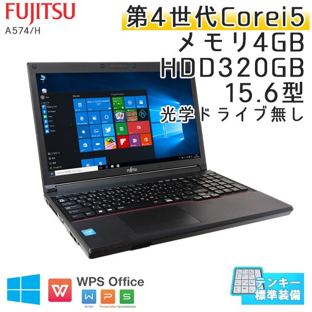 テンキー付き 中古ノートパソコン Windows10 富士通 LIFEBOOK A574/H Core i5-2.6Ghz メモリ4GB HDD320GB 15.6型 無線LAN 【光学ドライブ無し】 WPS Office (IF45tn-10Wi) 3ヵ月保証 中古パソコン