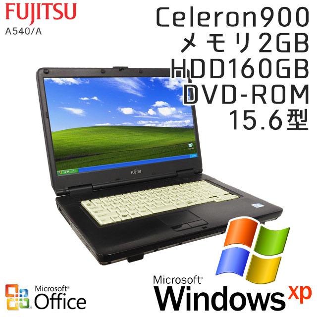 中古ノートパソコン Microsoft Office搭載 富士通 LIFEBOOK A540/A WindowsXP Celeron-2.2Ghz メモリ4GB HDD160GB DVDROM 15.6型 (IF00xof) 3ヵ月保証 / 中古ノートパソコン 中古パソコン