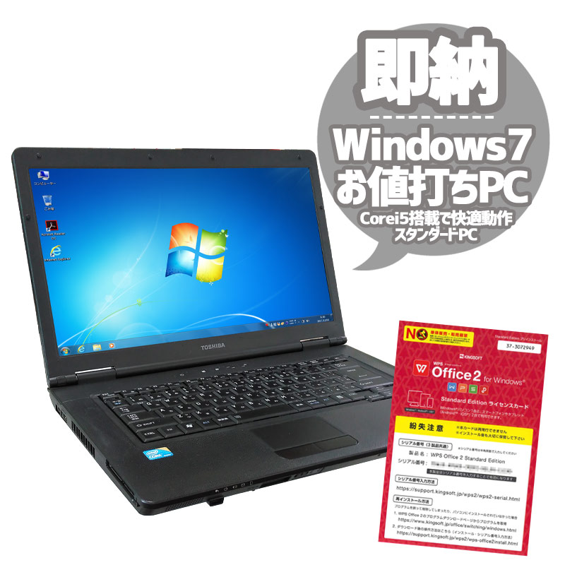 中古ノートパソコン 東芝 Dynabook Satellite B550/B  Windows7 Corei5 480M メモリ2GB HDD250GB DVDROM 15.6型 WPS Office (1799) 3ヵ月保証 / 中古パソコン