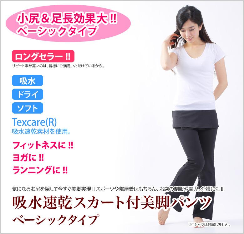 【お試し商品♪特別割引中!】ヨガパンツ 吸汗速乾ラップスカート付き 美脚パンツ BASIC-TYPE スカート一体型 ロングパンツ レディース ベーシック 母の日 32153