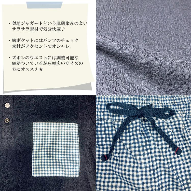 【お試し商品♪特別割引中!】【g・POUR HOMME】綿100%  ツイル  チェック柄 テーラーカラー メンズパジャマ  父の日 551300