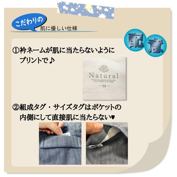 【g.natural】≪肌側綿100%≫ダンボール ヘリンボーン柄 メンズパジャマ 447341