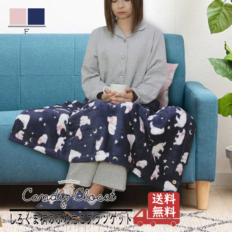 【送料無料】【Candy Closet】フランネルフリース ブランケット 便利な3WAY 軽量 秋冬 blanket 【あったかグッズ】