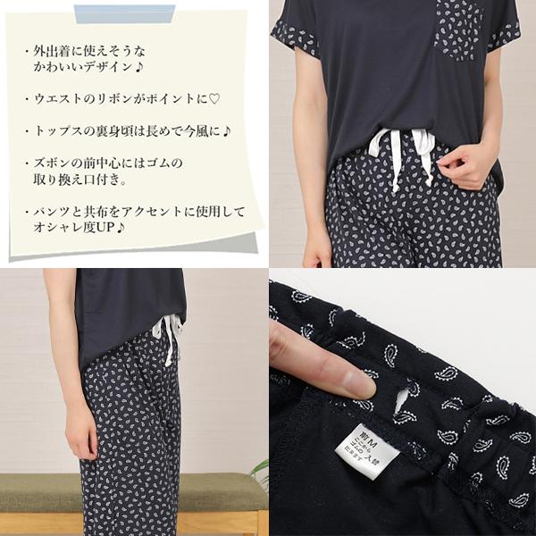 【Candy Closet】天竺 小花柄+6分無地パンツ ルームウェア 171200