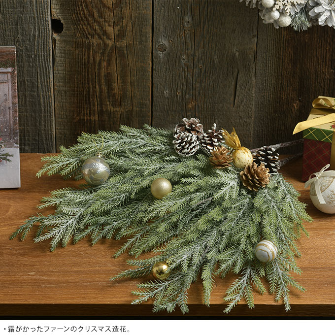 冬の造花 スノーファーンブッシュ ホワイトグリーン 造花 枝 シダクリスマス/フェイク フラワー/インテリア アート/