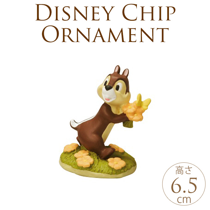 Disney チップ ガーデンフィギュア 花束 チップ フィギュアディズニー オーナメント/ガーデニング/グッズ/