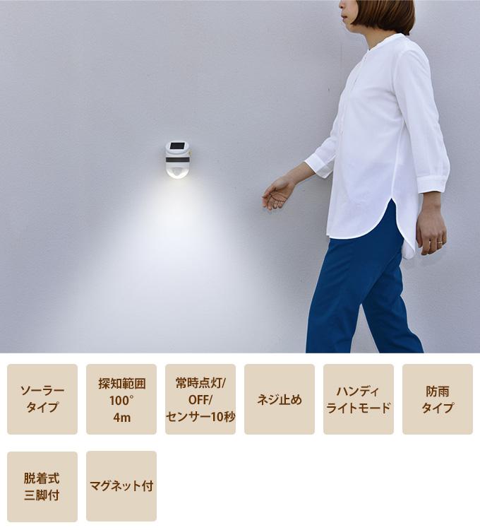 どこでも 防犯センサーライト 人感センサー ソーラー式 1W 1灯 センサーライトソーラー充電/自動点灯/家庭用/駐車場/太陽光/自宅/玄関/倉庫/暗がり/
