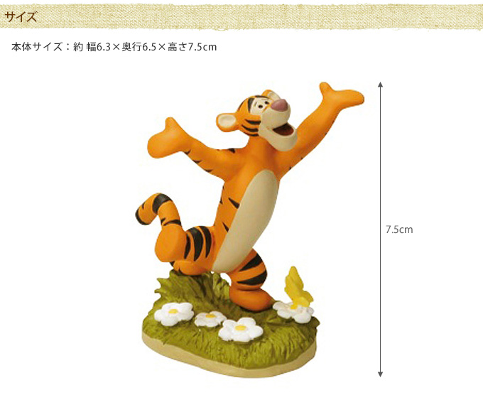 Disney ティガー ガーデンフィギュア 踊り ティガー フィギュアディズニー オーナメント/ガーデニング/グッズ/