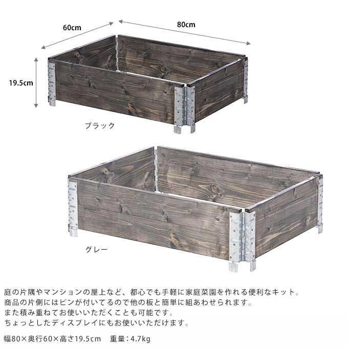 花壇 土留め 板 畑を作ろう ウッドパレット キット 80×60cm 木製 仕切り 柵ガーデニング 畑/花壇フェンス/簡単 設置/