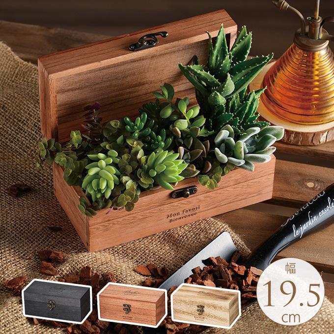 アンティーク 木箱 フラワーボックス 幅19.5cm ヴィンテージ ウッドボックス収納ボックス/ふた付き/おしゃれ/飾り 置物/オブジェ/
