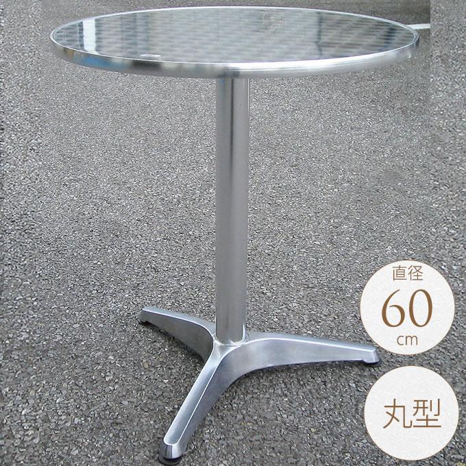 ガーデンテーブル アルミ 円形 直径60cm 屋外 テーブル丸/おしゃれ 業務用 カフェ/ベランダ/シンプル/