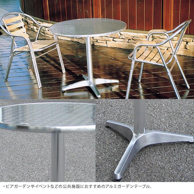 ガーデンテーブル アルミ 円形 直径80cm 屋外 テーブル丸/おしゃれ 業務用 カフェ/ベランダ/シンプル/