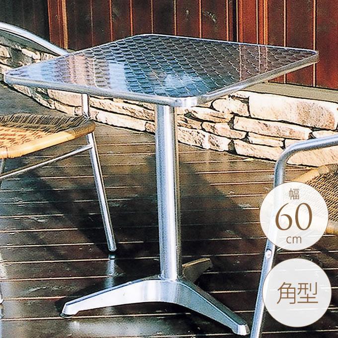 ガーデンテーブル アルミ スクエア 60×60cm 屋外 テーブル四角/おしゃれ 業務用 カフェ/ベランダ/シンプル/