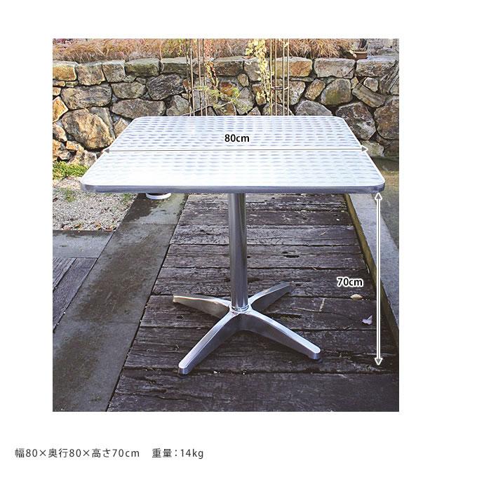 ガーデンテーブル アルミ スクエア 80×80cm 屋外 テーブル四角/おしゃれ 業務用 カフェ/ベランダ/シンプル/