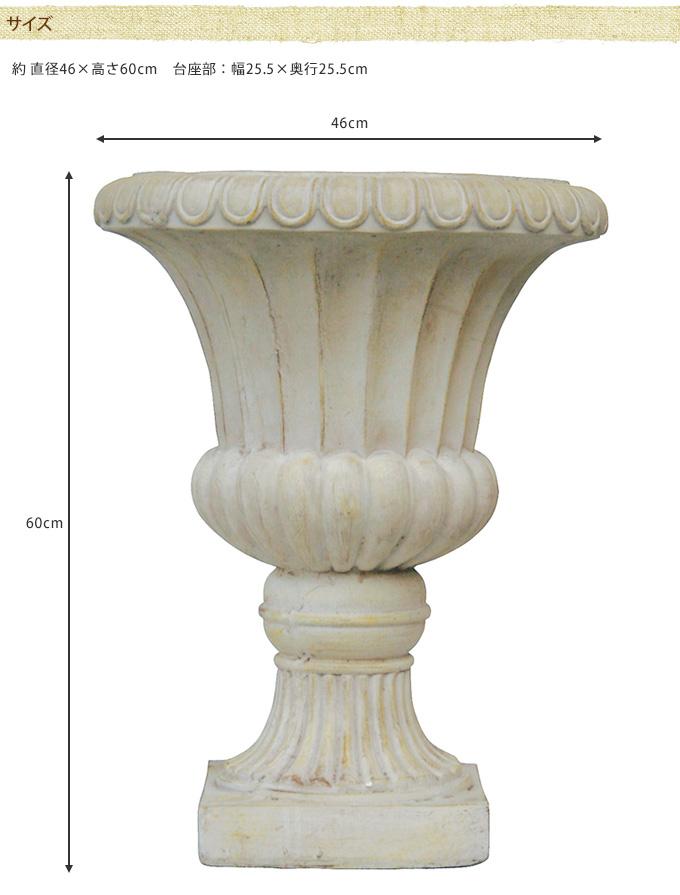 プランター 大型 ローマ調 スタンドカップ スタンダード 鉢 大きいアンティーク/植木鉢/花器/中世/レトロ/ガーデニング/大きな/ヨーロピアン/西洋/