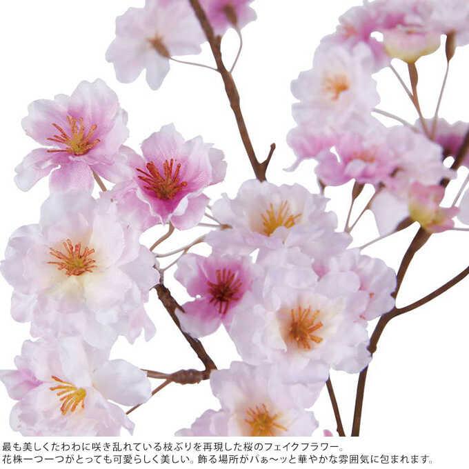 造花 桜 たわわ桜スプレー 全長103cm インテリアサクラ 春 ピンク/フラワーアレンジメント/おしゃれ かわいい/