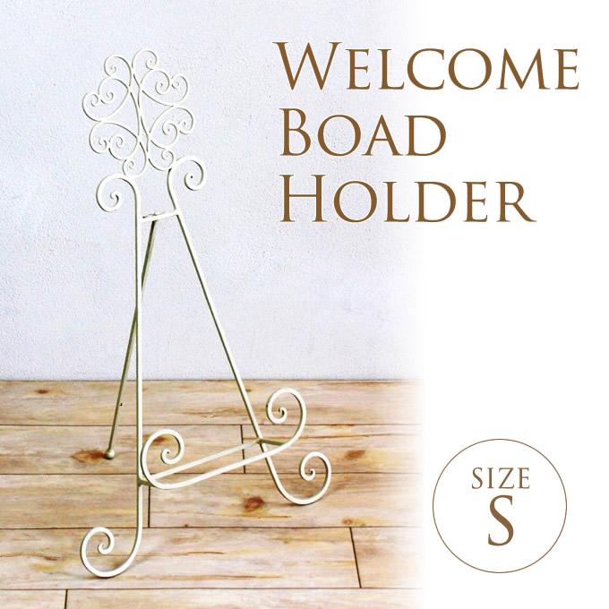 ウェルカムボードホルダー S イーゼルアンティーク/アイアン/スタンド/看板/結婚式/庭/ガーデン/エクステリア/ガーデニング/