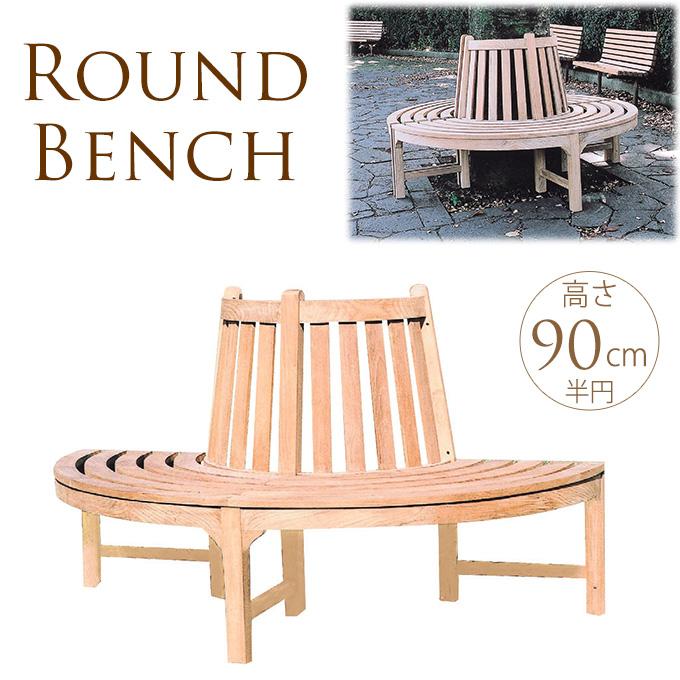 ラウンドベンチ  ベンチ木製/屋外/ウッドベンチ/おしゃれ/チェア/円形/エクステリア/庭/ガーデニング/