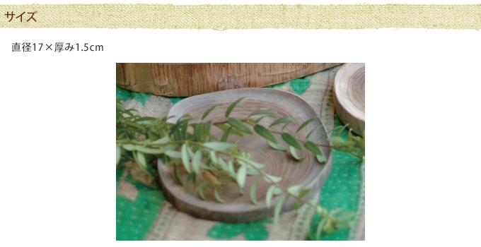 ウッドプレート  L 天然チーク プランター 受皿フラワーポット/おしゃれ 花器/自然/チーク材/室内/観葉植物/ナチュラル/