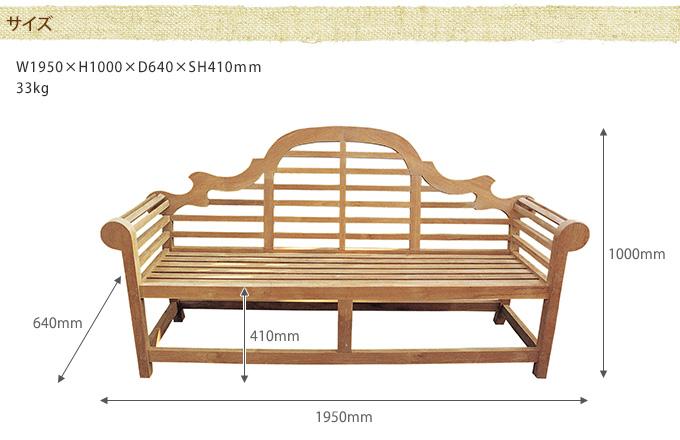 木製 エレガントベンチ  ウッドベンチ リゾートアンティーク/西洋 豪華/北欧 ナチュラル/ヨーロッパ/高級/長椅子/