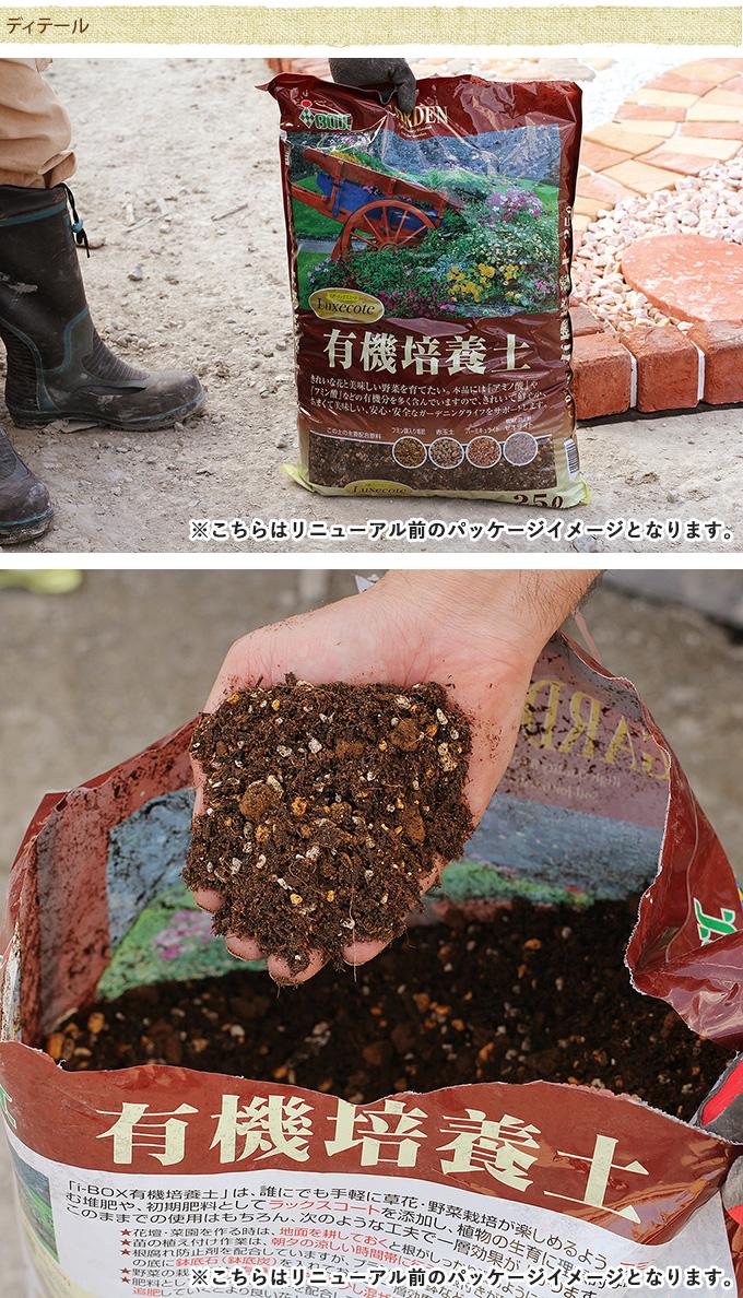 植物がすくすく育つ有機培養土 25リットル 1袋 培養土おすすめ/ガーデニング/家庭菜園/園芸/園庭/庭園/庭/ガーデン/土/