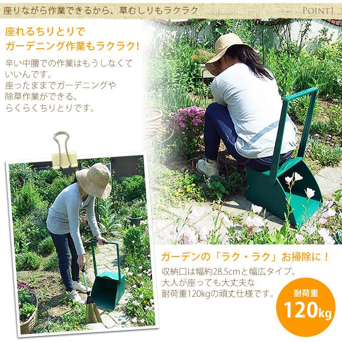 座れるワイドちりとり ハンディほうき付き ちりとり大型/チリトリ/掃除/道具/草むしり/庭/ガーデン/エクステリア/ガーデニング/