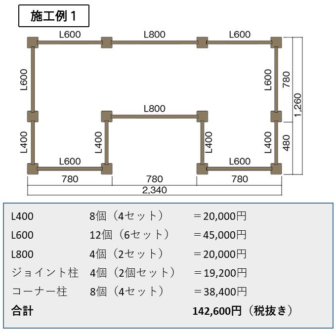 土留め 板 本気で畑を作る 2個セット L800 Henry Sleeper 花壇 土留め 板コンクリート 畑/仕切り 施工 業者/理想 庭 最高 階段/ステップ/