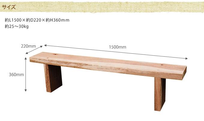 木製ナチュラルベンチ 無塗装 ウッドベンチ 自然木製 ナチュラル/屋外 長椅子/枕木/天然木/ガーデンベンチ/北欧/庭/アンティーク/