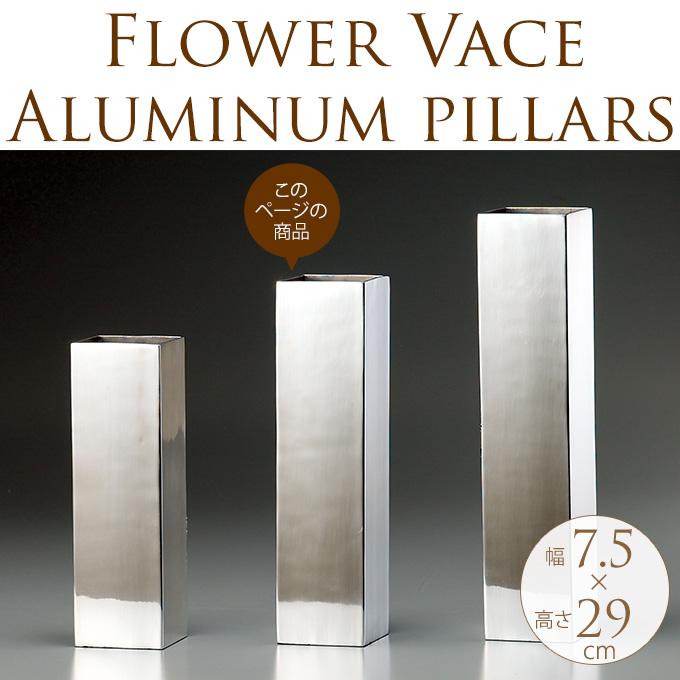 アルミピラーベース M シルバー 花瓶フラワーベース/プランター 北欧/おしゃれ/花器/洋風/エントランス/玄関/