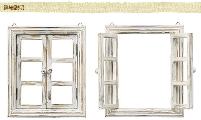 木製 壁掛けウィンドウフレーム Sサイズ アンティーク置物 飾り/オシャレ おしゃれ/ディスプレイ/ショップデザイン/窓型/ガーデン/ガーデニング/エクステリア/