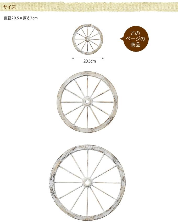 木製 車輪型オーナメント 直径20cm アンティーク置物 飾り/オシャレ おしゃれ/ディスプレイ/ショップデザイン/ホイール型/ガーデン/ガーデニング/エクステリア/