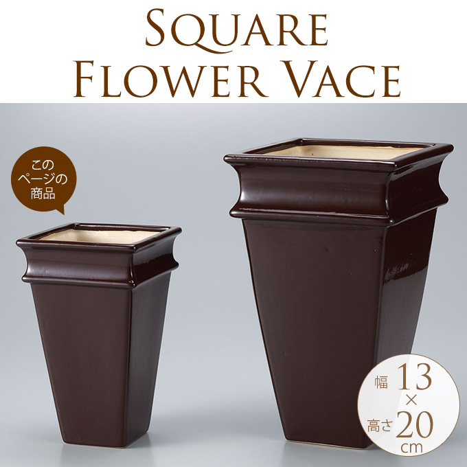 スクエアフレームベース S ブラウン 花瓶フラワーベース/プランター 北欧/おしゃれ/花器/洋風/エントランス/