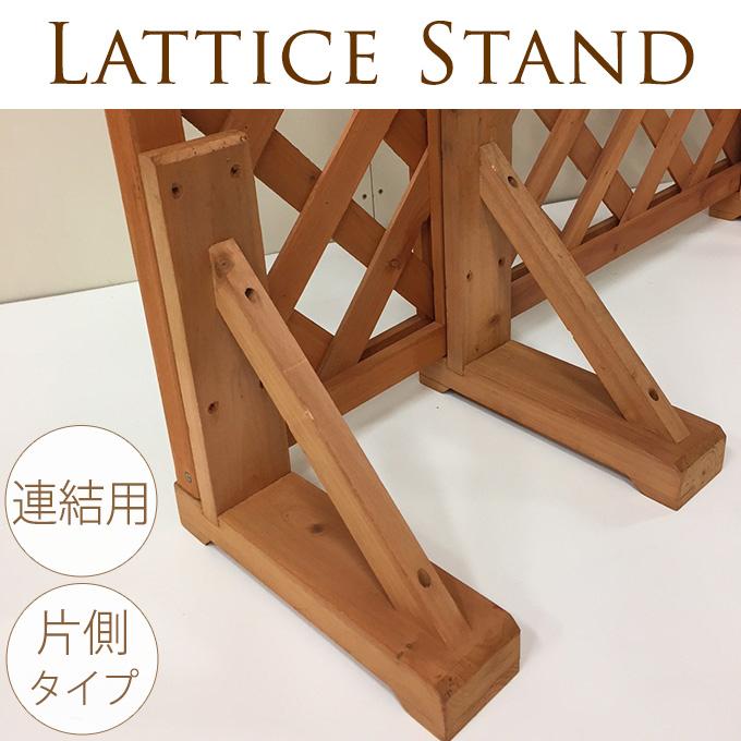 ラティス連結用スタンド 片側 左右セット フェンス用スタンド/自立/設置/取り付け/目かくし/固定用/ベランダ/バルコニー/