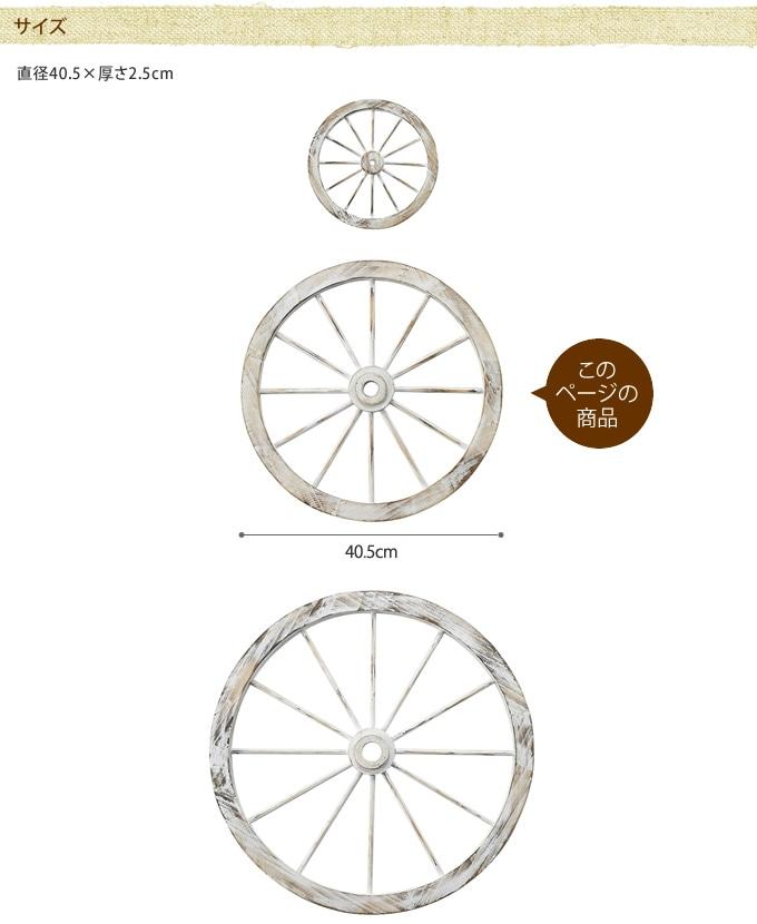 木製 車輪型オーナメント 直径40cm アンティーク置物 飾り/オシャレ おしゃれ/ディスプレイ/ショップデザイン/ホイール型/ガーデン/ガーデニング/エクステリア/