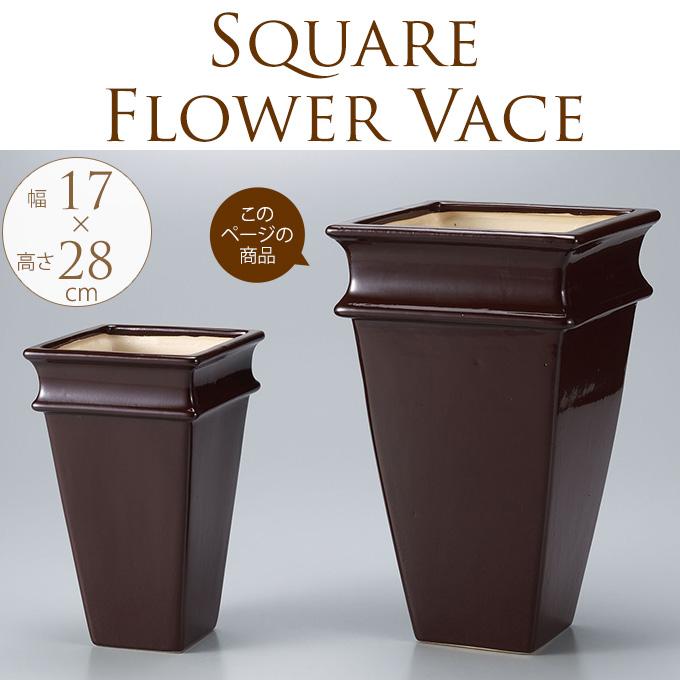 スクエアフレームベース L ブラウン 花瓶フラワーベース/プランター 北欧/おしゃれ/花器/洋風/エントランス/