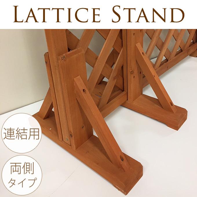 ラティス連結用スタンド 両側 左右セット フェンス用スタンド/自立/設置/取り付け/目かくし/固定用/ベランダ/バルコニー/