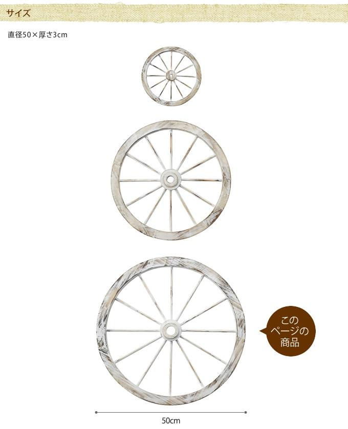 木製 車輪型オーナメント 直径50cm アンティーク置物 飾り/オシャレ おしゃれ/ディスプレイ/ショップデザイン/ホイール型/ガーデン/ガーデニング/エクステリア/