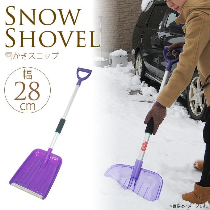 軽量・頑丈 補強材付き 除雪スコップ Mサイズ 雪かきスコップ/プラスチック/除雪/ショベル/道具/グッズ/シャベル/雪押し/除雪用品/