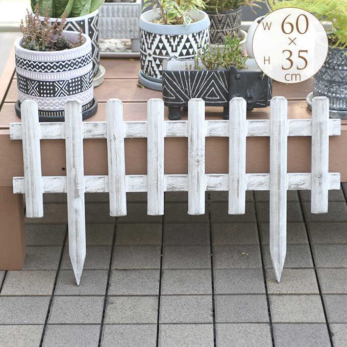 ガーデニング フェンス 木製 古風な 花壇フェンス ミニ 幅60×高さ35cm 花壇 ガーデンフェンス 仕切り 屋外柵 小さい/ウッド/アンティーク/フラワーフェンス/庭/小型/
